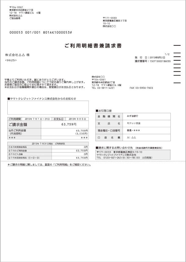 クロネコ掛け払い請求書見本(表)