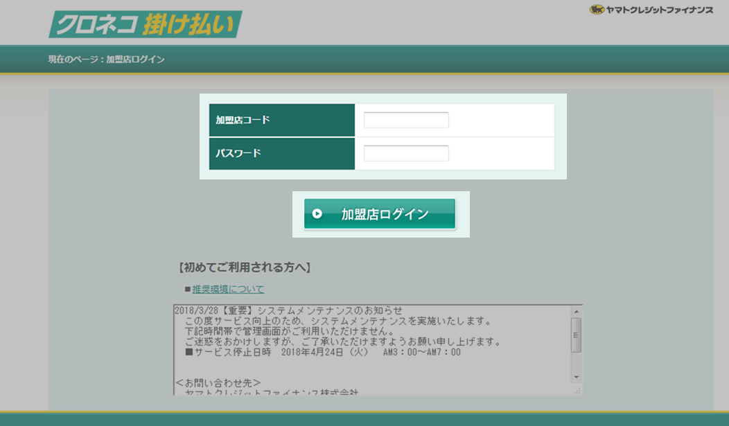 3.加盟店コード・パスワードを入力