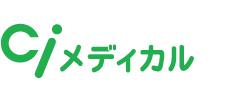 ciメディカル ロゴ