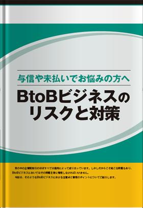 BtoBビジネスのリスクと対策