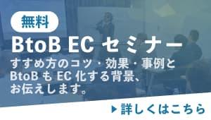 BtoB EC セミナー